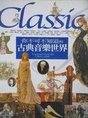 【書寶二手書T1/音樂_XAR】你不可不知道的古典音樂世界_許麗雯