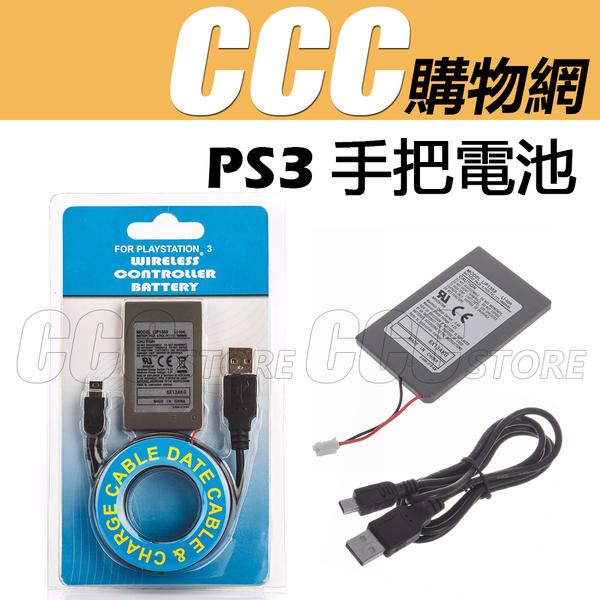 PS3 手把 搖桿 專用鋰電池1800mAh 附USB充電線