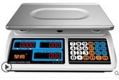 電子秤防水電子稱重30kg充電臺秤賣菜市場高精度只顯示公斤