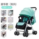 嬰兒推車輕便摺疊可坐可躺超輕小兒童
