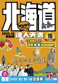 (二手書)北海道達人天書2015- 16最新版