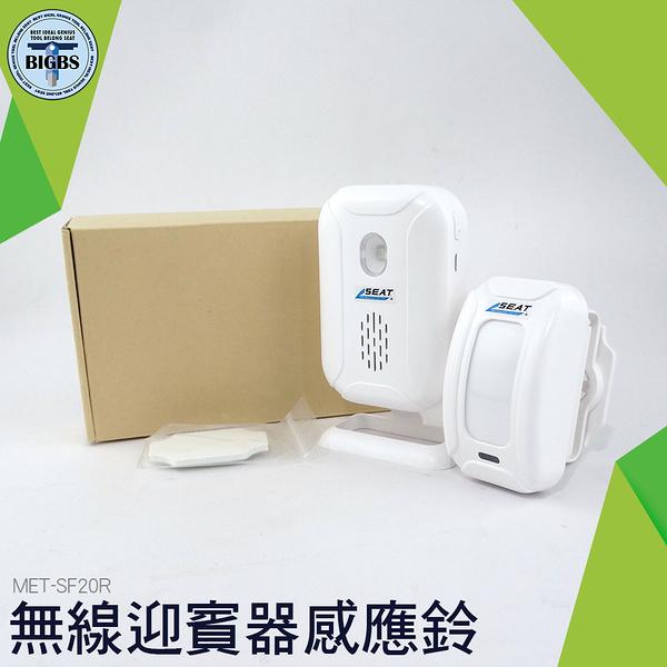 利器五金 MET-SF20R 無線迎賓器感應鈴 無線門磁警報器 外銷升級款含防盜喇叭