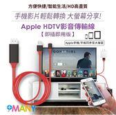 最新 隨插即用 影音傳輸線 Apple電視線 iPhone轉HDMI MHL線 ios/type-c 蘋果/安卓雙系統通用 穩定相容佳