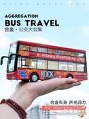 一件8折免運 合金雙層巴士公交車玩具男孩大號兒童玩具車開門大巴公共汽車模型