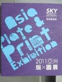 【書寶二手書T6/設計_ZJN】2011亞洲版X圖展_附光碟