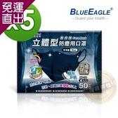 藍鷹牌 台灣製 成人立體型防塵口罩 深海藍 50片*5盒【免運直出】