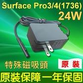 Microsoft 24W 變壓器Surface Pro3 4 (1736) Pro4 m3 pro4 i5 128g
