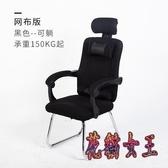 弓形電腦椅可躺電競椅 家用舒適宿舍網布靠背游戲椅辦公椅子 BF23404【花貓女王】