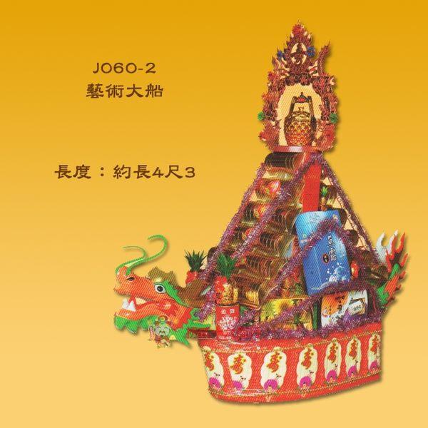 【慶典祭祀/敬神祝壽】藝術大船(長4尺3)
