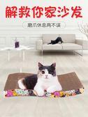 猫抓板 貓抓板磨爪器貓爪板瓦楞紙貓抓墊貓咪玩具磨抓板貓窩玩具貓咪 俏女孩