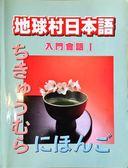 (二手書)地球村日本語. 入門會話 1