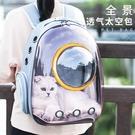 貓包外出便攜包太空艙