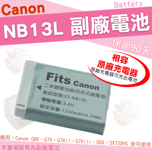 【小咖龍】 Canon NB13L NB-13L 副廠電池 鋰電池 PowerShot G7X mark II III mark2 mark3 M2 M3 電池 保固3個月
