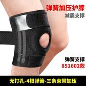 護具護膝護膝運動籃球跑步登山戶外深蹲男女士夏季半月板損傷專業膝蓋護具(1件免運)