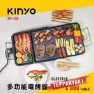 KINYO電烤盤BP30 【康鄰超市】...