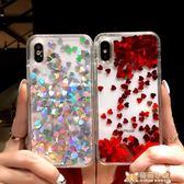 手機殼液體閃粉流沙愛心蘋果x手機殼8plus掛繩女款iPhone6s    萌萌小寵