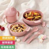 小麥纖維兒童餐具餐盤防摔便攜寶寶碗勺套裝微波嬰兒幼兒園輔食碗 摩可美家