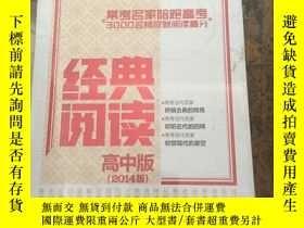 二手書博民逛書店罕見經典閱讀(高中版)2014Y236044 重慶出版社 出版2014