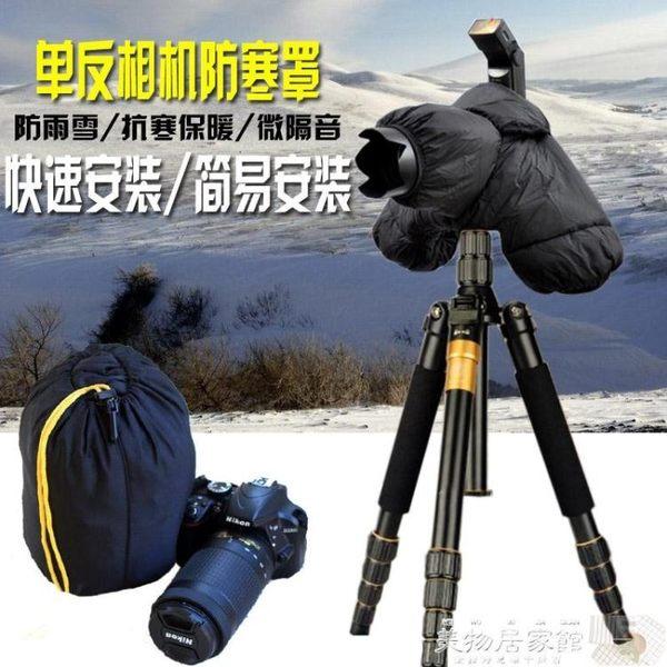 相機防寒罩 單反防寒罩相機保暖套冬季保溫防凍棉襖服攝影羽絨隔音戶外防雪【美物居家館】