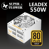 振華 Super Flower LEADEX金牌 550W 80+ 電源供應器 SF-550F14MG