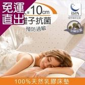 日本藤田 Ag+銀離子抗菌鎏金舒柔 頂級天然乳膠床墊(厚10CM) 雙人【免運直出】