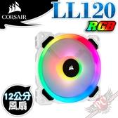 [ PC PARTY  ]  海盜船 Corsair LL120 RGB 120mm 雙光環白色RGB LED PWM 風扇 單顆裝
