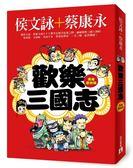(二手書)歡樂三國志【英雄慶功版】
