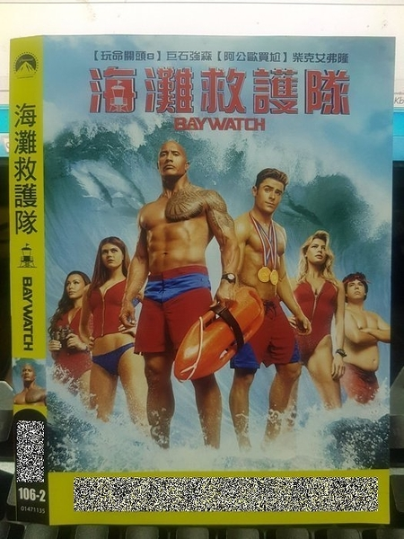 挖寶二手片-P03-103-正版DVD-電影【海灘救護隊】巨石強森 柴克艾弗隆(直購價)