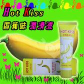 情趣用品 超商取貨付款 HOT KISS 香蕉味潤滑液30ml情人節必備【500912】