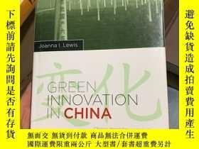 二手書博民逛書店◇英文原版書罕見Green Innovation in Chin