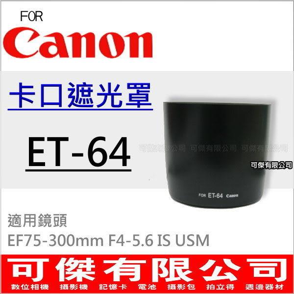 出清 可傑 副廠遮光罩 ET-64 可反扣 卡口式 (Canon EF75-300mm F4-5.6 IS USM)