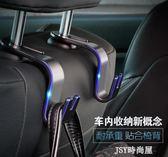 汽車掛鉤后座椅背掛鉤隱藏式多功能車用車內創意用品物車載小掛鉤    JSY時尚屋