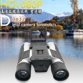 金德恩 數碼高清攝像式雙筒望遠鏡