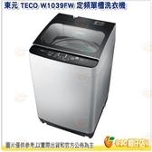 東元 TECO W1039FW 定頻單槽洗衣機 10KG 全自動 小家庭 洗衣機