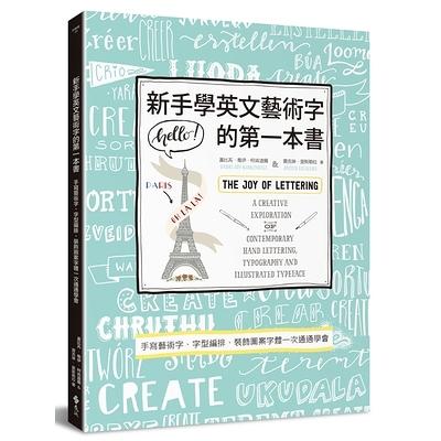 新手學英文藝術字的第一本書(手寫藝術字.字型編排.裝飾圖案字體一次通通學會)