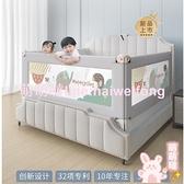 1.9米寶寶兒童防摔床上擋板嬰兒防掉大床邊欄【萌萌噠】