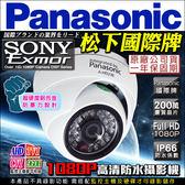 【台灣安防】監視器 國際牌 AHD  1080P 監視器 TVI CVI 960H 28顆高功率紅外線燈 SONY晶片 松下國際