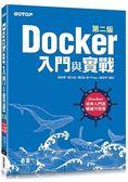 Docker入門與實戰第二版