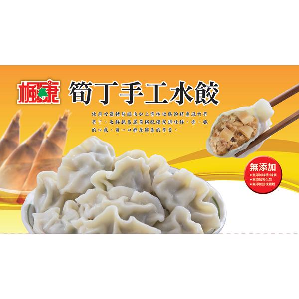 楓康筍丁水餃500g*2包/組