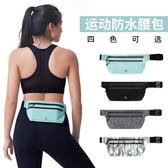 曼哥夫運動腰包男女款大容量輕薄雙倉防水跑步腰包手機收納包