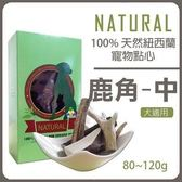 *KING WANG*【盒裝】100% 天然紐西蘭寵物點心《鹿角-中》80~120g