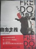 【書寶二手書T6/政治_FTF】自由主義-從理念到實踐_愛德蒙.佛賽特