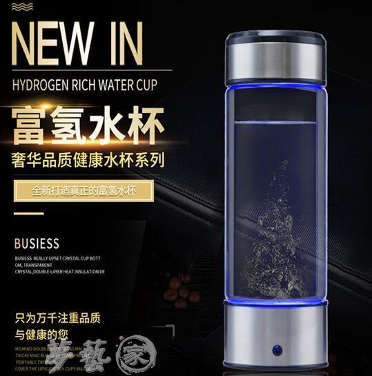 富氫杯 日本源頭富氫水杯水素水杯高濃度負離子電解生成器便攜養生 夢藝家