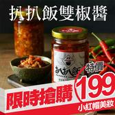 扒扒飯 雙椒醬 辣椒醬  260g 台灣製造 最容易下飯的辣椒醬【小紅帽美妝】