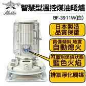 日本ALADDIN阿拉丁 智慧型溫控煤油爐/暖爐 BF3911W白色 日本製造【買就送 專屬電動加油槍】