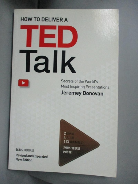 【書寶二手書T7/原文書_XHA】How to deliver a TED talk_Jeremey Donovan