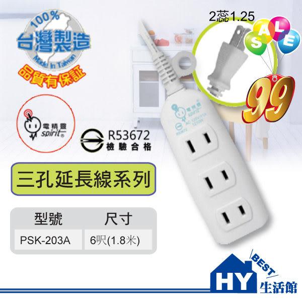 電精靈3孔延長線 PSK-203A 六尺(1.8米)三插座延長線 1210W 高容量安全電源線組【台灣製造】
