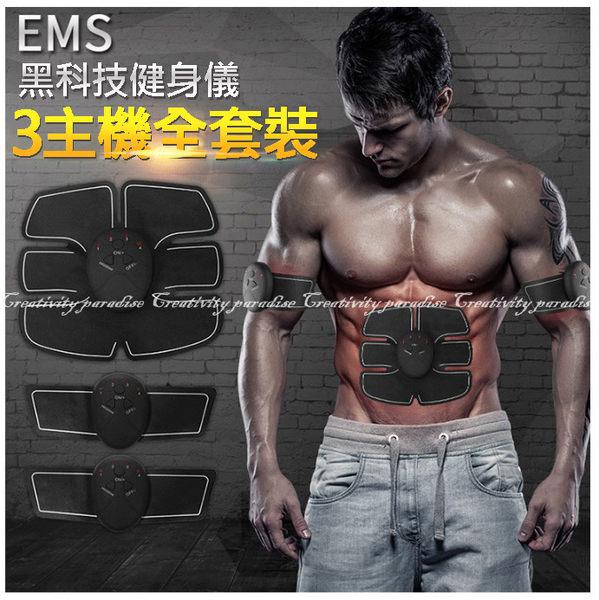 【三主機腹肌貼】含手臂全套組智能健身腹懶人運動訓練神器瘦肚子六塊肌健腹貼片EMS電流健腹機