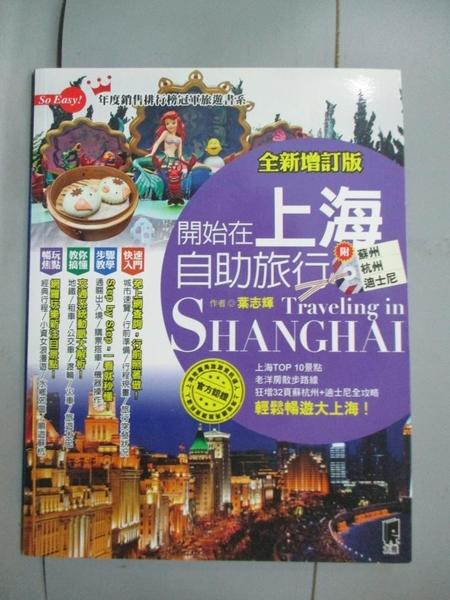 【書寶二手書T7/旅遊_HH7】開始在上海自助旅行 附蘇州.杭州.迪士尼 (全新增訂版)_葉志輝