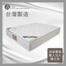 【多瓦娜】ADB-米雪兒F7-1乳膠四線雙面獨立筒床墊/雙人加大6尺-150-26-C